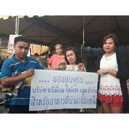 GIVING'S DAY SPECIAL 2 / มกราคม 2560
