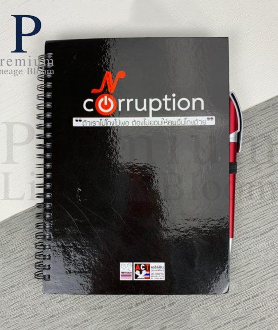 สมุดโน๊ต Corruption