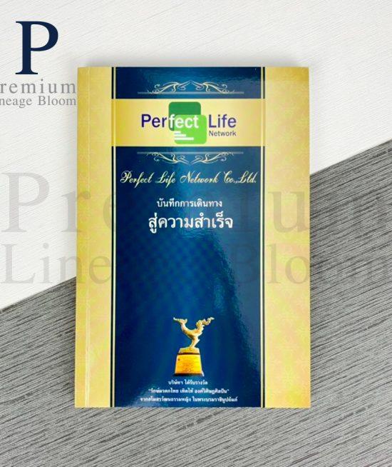 สมุดโน๊ต Perfect Life Network