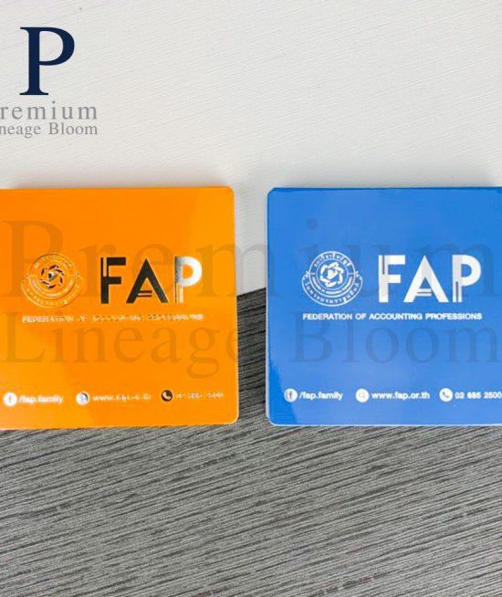 กระดาษก้อน FAP