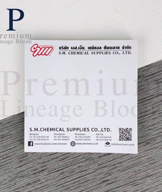 กระดาษก้อน SM Chemical
